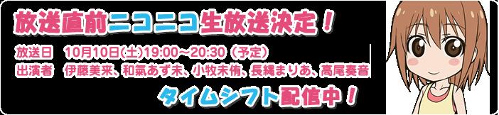 TVアニメ『あにトレ!EX』放送記念特番!