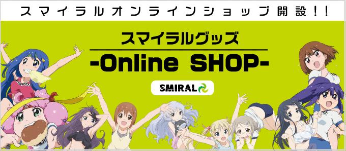 スマイラルオンラインショップ開設!!
