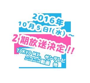 2015年10月12日(月)~絶賛放送中!!